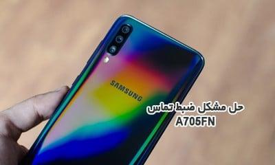 حل مشکل ضبط مکالمه A705FN گلکسی A70 تست شده و کاملا تضمینی   حل مشکل ضبط نشدن تماس و نبودن گزینه Call Record در Samsung Galaxy a70