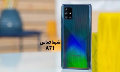 حل مشکل ضبط مکالمه A715F سامسونگ گلکسی A71 تست شده | حل مشکل ضبط نشدن تماس و نبودن گزینه Call Record در Samsung Galaxy A71 تضمینی
