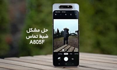 حل مشکل ضبط مکالمه A805F گلکسی A80 تست شده و کاملا تضمینی | حل مشکل ضبط نشدن تماس و نبودن گزینه Call Record در Samsung Galaxy a80