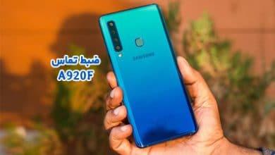 حل مشکل ضبط مکالمه A920F گلکسی A9 تست شده و تضمینی | حل مشکل ضبط نشدن تماس و نبودن گزینه Call Record در Samsung Galaxy A9