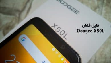 رام فارسی Doogee X50L اندروید 8.1 تست شده و تضمینی | دانلود فایل فلش رسمی و فارسی گوشی دوگی X50L پردازنده MT6737M | آوارام