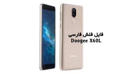 رام فارسی Doogee X60L اندروید 7.0 تست شده و تضمینی | دانلود فایل فلش رسمی و فارسی گوشی دوگی X60L پردازنده MT6737M | آوارام