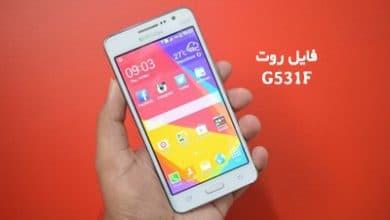 فایل روت سامسونگ G531F گلکسی Grand Prime تضمینی | دانلود فایل و آموزش ROOT Samsung Galaxy SM-G531F تست شده و بدون مشکل | آوا رام