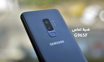 حل مشکل ضبط مکالمه G965F گلکسی S9 Plus تست شده | حل مشکل ضبط نشدن تماس و نبودن گزینه Call Record در Samsung Galaxy S9 Plus تضمینی