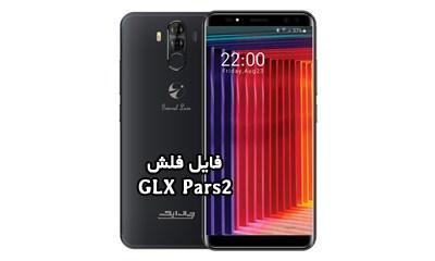 رام فارسی GLX Pars2 اندروید 8.1.0 تست شده و تضمینی | دانلود فایل فلش رسمی و فارسی گوشی GLX پارس 2 پردازنده MT6763 | آوارام