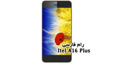 رام فارسی itel A16 Plus اندروید 8.1 پردازنده SPD تست شده | دانلود فایل فلش رسمی و فارسی گوشی آیتل a16 plus همراه آموزش فلش | آوارام