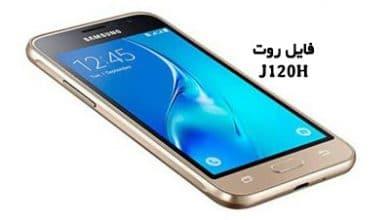 فایل روت سامسونگ J120H گلکسی J1 2016 اندروید 5 | دانلود فایل و آموزش ROOT Samsung Galaxy SM-J120H تست شده و تضمینی | آوا رام