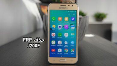 حذف FRP سامسونگ J200F اندروید 5.1.1 کاملا تضمینی | دانلود فایل و آموزش حذف قفل گوگل اکانت Samsung Galaxy SM-J200F تست شده | آوارام