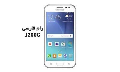 رام فارسی سامسونگ J200G اندروید 5 تست شده و تضمینی | دانلود فایل فلش فارسی Samsung Galaxy J2 SM-J200G کاملا تضمینی | آوارام