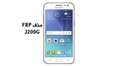 حذف FRP سامسونگ J200G اندروید 5.1.1 کاملا تضمینی | دانلود فایل و آموزش حذف قفل گوگل اکانت Samsung Galaxy SM-J200G تست شده | آوارام