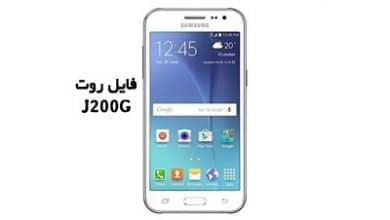فایل روت سامسونگ J200G گلکسی J2 تست شده و تضمینی | دانلود فایل و آموزش ROOT Samsung Galaxy SM-J200G تست شده و تضمینی | آوا رام