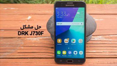 حل مشکل DRK سامسونگ J730F رایت با FRP/OEM ON | دانلود فایل Fix DRK - DM Verify سامسونگ Galaxy SM-J730F تست شده | وب سایت آوارام