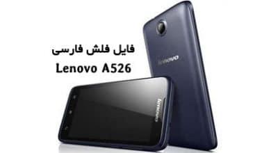 رام فارسی Lenovo A526 اندروید 4.2.2 تست شده و تضمینی | دانلود فایل فلش رسمی گوشی لنوو A526 پردازنده MT6582 بدون مشکل | آوارام