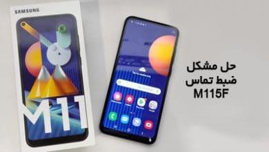 حل مشکل ضبط مکالمه M115F گلکسی M11 تست شده و کاملا تضمینی | حل مشکل ضبط نشدن تماس و نبودن گزینه Call Record در Samsung Galaxy m11