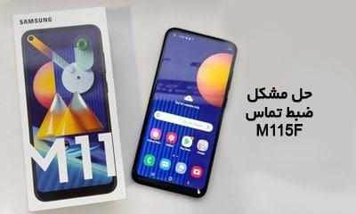 حل مشکل ضبط مکالمه M115F گلکسی M11 تست شده و کاملا تضمینی   حل مشکل ضبط نشدن تماس و نبودن گزینه Call Record در Samsung Galaxy m11