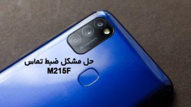 حل مشکل ضبط مکالمه M215F گلکسی M21 تست شده و تضمینی | حل مشکل ضبط نشدن تماس و نبودن گزینه Call Record در Samsung Galaxy M21