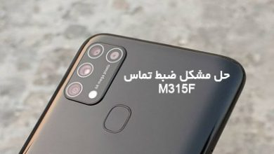 حل مشکل ضبط مکالمه M315F گلکسی M31 تست شده و کاملا تضمینی | حل مشکل ضبط نشدن تماس و نبودن گزینه Call Record در Samsung Galaxy m31