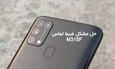 حل مشکل ضبط مکالمه M315F گلکسی M31 تست شده و کاملا تضمینی   حل مشکل ضبط نشدن تماس و نبودن گزینه Call Record در Samsung Galaxy m31