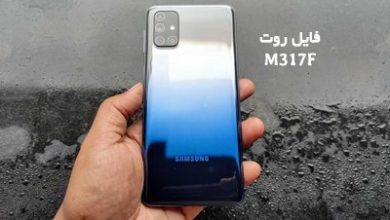 فایل روت سامسونگ M317F گلکسی M31s اندروید 10 تضمینی | دانلود فایل و آموزش ROOT Samsung Galaxy SM-M317F همه باینری ها | آوا رام