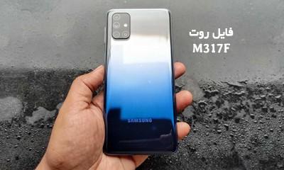فایل روت سامسونگ M317F گلکسی M31s اندروید 10 تضمینی   دانلود فایل و آموزش ROOT Samsung Galaxy SM-M317F همه باینری ها   آوا رام