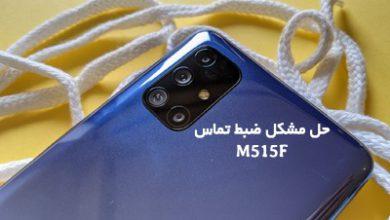 حل مشکل ضبط مکالمه M515F گلکسی M51 اندروید 10 | حل مشکل ضبط نشدن تماس و نبودن گزینه Call Record در Samsung Galaxy M51