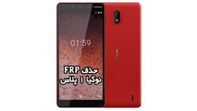 حذف FRP نوکیا 1 پلاس همه ورژن ها بدون باکس تضمینی | فایل حذف گوگل اکانت Nokia 1 Plus TA-1130, TA-1111, TA-1123, TA-1127, TA-1131