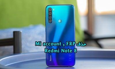 حذف FRP Xiaomi Note 8 و حذف Mi Account شیائومی نوت 8 | فایل و آموزش حذف FRP و Mi Account گوشی Xiaomi Redmi Note 8 بدون باکس | آوارام