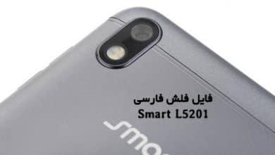 رام فارسی Smart Notrino L5201 اندروید 7.0 با قابلیت حذف FRP | دانلود فایل فلش رسمی و فارسی گوشی اسمات L5201 پردازنده MT6737M | آوارام