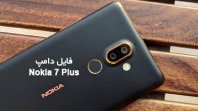 دامپ Nokia 7 Plus به صورت XML پروگرم هارد و ترمیم بوت | دانلود فایل دامپ نوکیا 7 پلاس TA-1046 TA-1041 TA-1062 تست شده و بدون مشکل