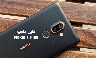 دامپ Nokia 7 Plus به صورت XML پروگرم هارد و ترمیم بوت   دانلود فایل دامپ نوکیا 7 پلاس TA-1046 TA-1041 TA-1062 تست شده و بدون مشکل