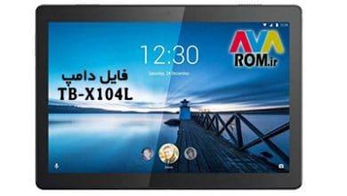 فایل دامپ Lenovo TB-X104L فرمت XML برای پروگرام هارد | دانلود فول دامپ لنوو Tab E10 TB-X104L برای ترمیم بوت و حل مشکل خاموشی | آوارام