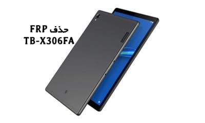حذف FRP Lenovo TB-X306FA تبلت لنوو Tab M10 HD | فایل و آموزش حذف قفل گوگل اکانت تبلت لنوو TB-X306FA تست شده تضمینی | آوارام