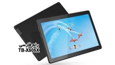 رام فارسی Lenovo TB-X505X فایل فلش لنوو Tab M10 | دانلود فایل فلش رسمی و فارسی تبلت لنوو TB-X505X به همراه آموزش رایت تست شده | آوارام