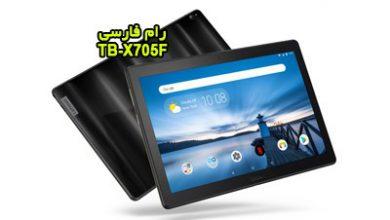 رام فارسی Lenovo TB-X705F فایل فلش لنوو Tab P10 | دانلود فایل فلش رسمی و فارسی تبلت لنوو TB-X705F به همراه آموزش رایت تست شده | آوارام