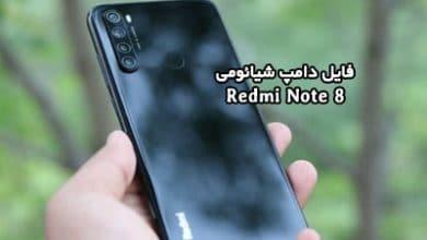 فایل دامپ شیائومی Redmi Note 8 فول دامپ برای پروگرم هارد | دانلود فول Dump Xiaomi Redmi Note 8 ginkgo ترمیم بوت و حل مشکل خاموشی