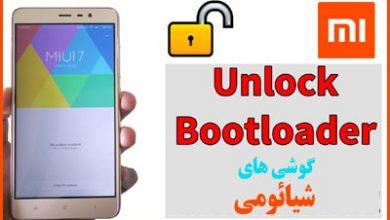 آموزش آنلاک بوتلودر شیائومی | MIUI Xiaomi Unlock Bootloader | نحوه آنلاک بوت لودر گوشی و تبلت های Xiaomi | آنلاک گوشی شیائومی