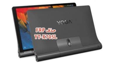 حذف FRP Lenovo YT-X705L گوگل اکانت لنوو Yoga Smart Tab | پاک کردن قفل گوگل اکانت گوشی Lenovo Yoga Smart Tab YT-X705L تضمینی | آوارام