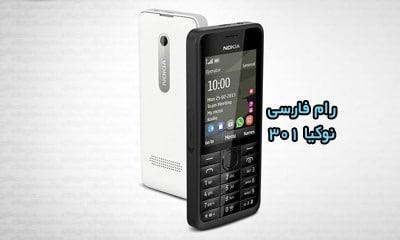 فایل فلش فارسی نوکیا 301 RM-839 ورژن 09.04 تست شده | دانلود رام رسمی و فارسی Nokia 301 RM-839 بدون مشکل و تضمینی | آوارام