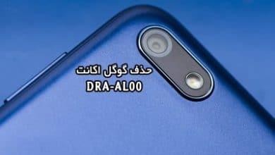 حذف FRP هواوی DRA-AL00 همه ورژن ها بدون باکس و دانگل | فایل و آموزش حذف قفل گوگل اکانت Huawei Y5 Prime 2018 DRA-AL00 | آوارام