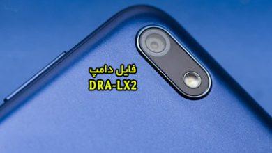 فایل دامپ هواوی DRA-LX2 پروگرم هارد ترمیم بوت Y5 Prime 2018 | دانلود فول Emmc Dump Huawei DRA-LX2 تست شده و کاملا تضمینی | آوا رام