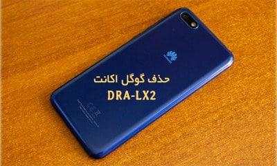 حذف FRP هواوی DRA-LX2 همه ورژن ها بدون باکس و دانگل تضمینی | فایل و آموزش حذف قفل گوگل اکانت Huawei Y5 Prime 2018 DRA-LX2 | آوارام
