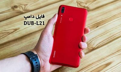 فایل دامپ هواوی DUB-L21 پروگرم هارد Y7 2019 ترمیم بوت | دانلود فول Emmc Dump Huawei DUB-L21 تست شده و  کاملا تضمینی | آوا رام