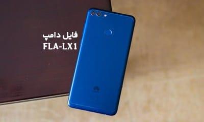 فایل دامپ هواوی FLA-LX1 پروگرم هارد و ترمیم بوت Y9 2018   دانلود فول Emmc Dump Huawei FLA-LX1 تست شده و کاملا تضمینی   آوا رام