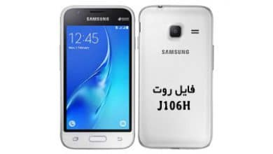 فایل روت سامسونگ J106H گلکسی J1 Mini Prime تضمینی | دانلود فایل و آموزش ROOT Samsung Galaxy SM-J106H تست شده و بدون مشکل | آوارام
