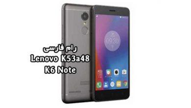 رام فارسی Lenovo K53a48 فایل فلش K6 Note قابلیت حذف FRP | دانلود فایل فلش رسمی و فارسی تبلت گوشی K6 Note رایت با Qfil با آموزش
