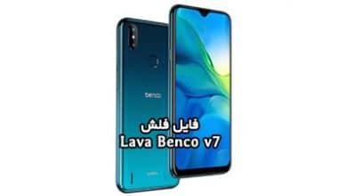 رام فارسی Lava Benco V7 اندروید 9.0 پردازنده SPD | دانلود فایل فلش رسمی و فارسی گوشی لاوا LE9920 v7 تست شده و تضمینی | آوارام