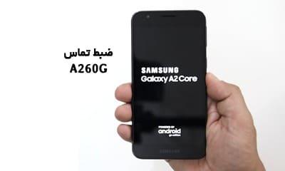 حل مشکل ضبط مکالمه A260G گلکسی A2 Core تضمینی | حل مشکل ضبط نشدن تماس و نبودن گزینه Call Record در Samsung Galaxy A2 Core تضمینی