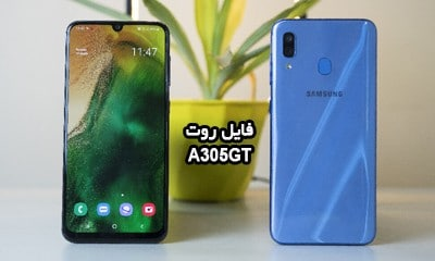 فایل روت سامسونگ A305GT اندروید 9 و 10 همه باینری ها | دانلود فایل و آموزش ROOT Samsung Galaxy SM-A305GT تست شده و تضمینی | آوا رام