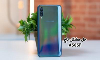 حل مشکل تاچ A505F اندروید 9 و 10 بعد از فلش یا ارتقا اندروید | دانلود فایل مشکل Galaxy A50 SM-A505F Fix Touch همه باینری ها