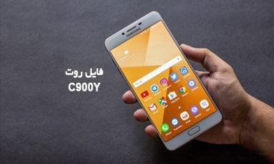 فایل روت سامسونگ C900Y گلکسی C9 Pro اندروید 7 و 8   دانلود فایل و آموزش ROOT Samsung Galaxy SM-C900Y همه باینری ها   آوا رام